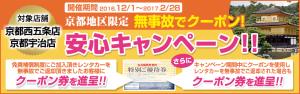 banner_kyo-mujiko