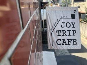 ジョイトリップカフェ外見