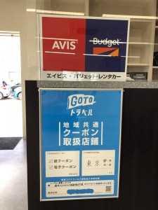バジェットレンタカー羽田空港店