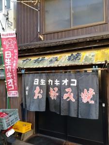 カキオコみっちゃん①_LI