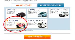 スノータイヤ予約画面バジェト・レンタカー羽田空港店