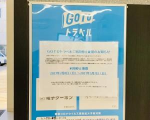 GoToトラベル地域共通クーポン利用停止:羽田空港店