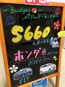 看板(S660)