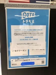 GoToトラベル地域共通クーポンのお知らせ
