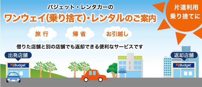 レンタカー 乗り捨て ジャパン
