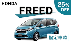 指定車款 【HONDA FREED】