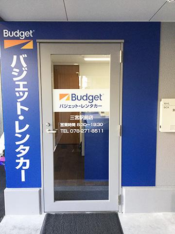 Book a car from Sannomiya Station - Budget Rent a Car