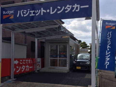 Budget Rent a Car Okazaki Station
