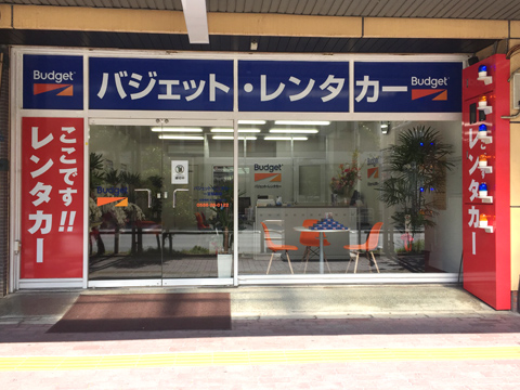 Car Rental Hiroshima Airport