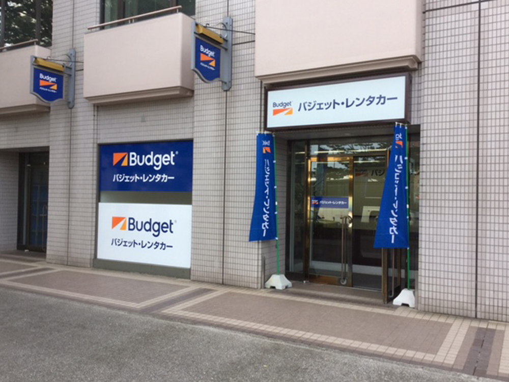 Budget Rent a Car Hakodate Station