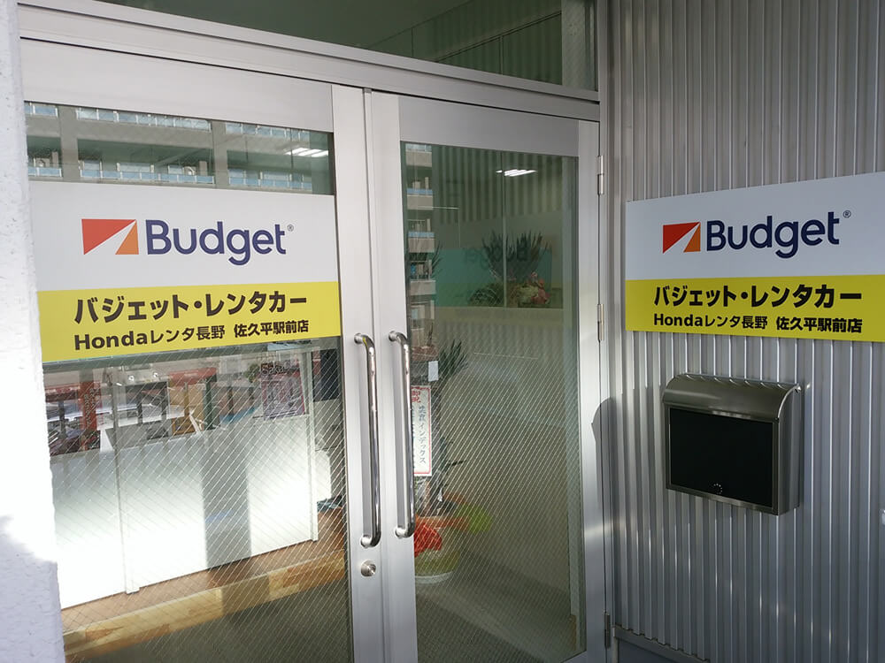 Budget Rent a Car Sakudaira Station