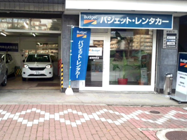 Budget Rent a Car Morioka Station