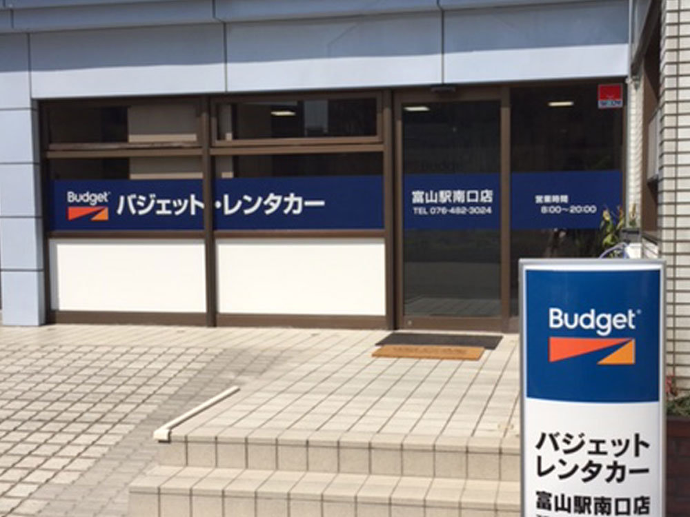Budget Rent a Car Toyama Station South Exit