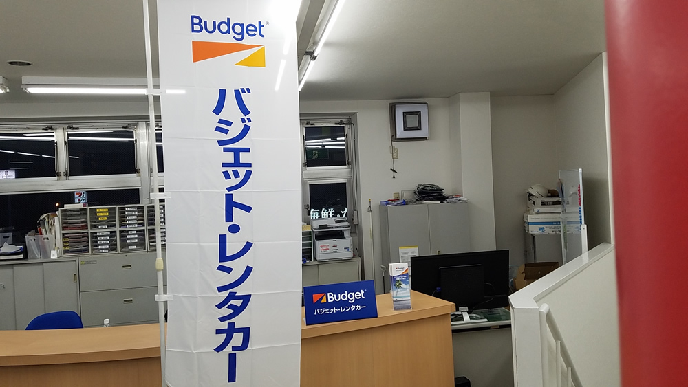 Budget Rent a Car Sagamihara Fuchinobe store